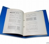 Commodore PET 2001 Japanese Instruction Manual