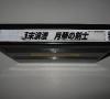 NeoGeo MVS Original Cartridges of Last Blade
