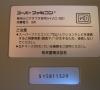 Nintendo Super Famicom (bottom side close-up)