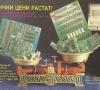 Pravetz 8M Advertisement