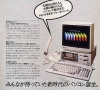 Sharp MZ-2500 (SuperMZ) Advertising