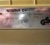 Super Riteman C+ (close-up)